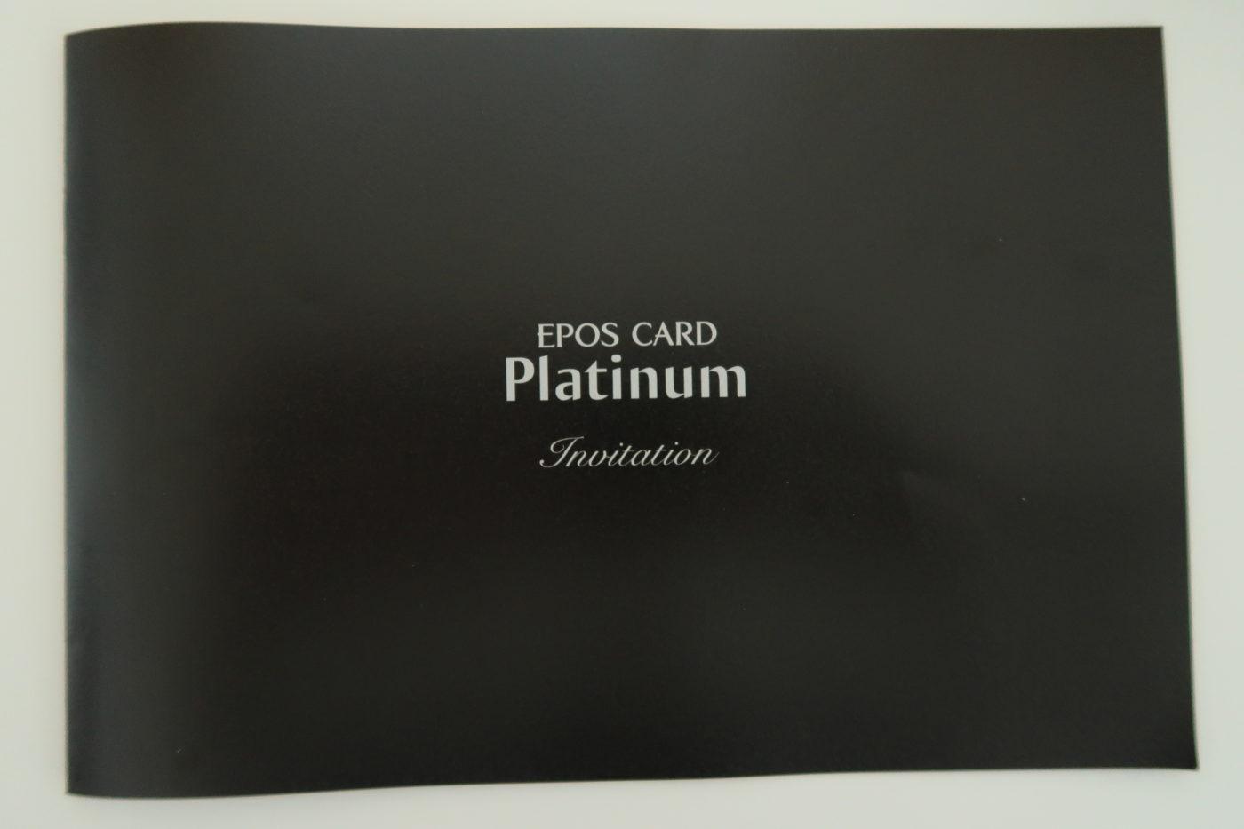 エポスプラチナカードのメリットと招待条件のまとめ