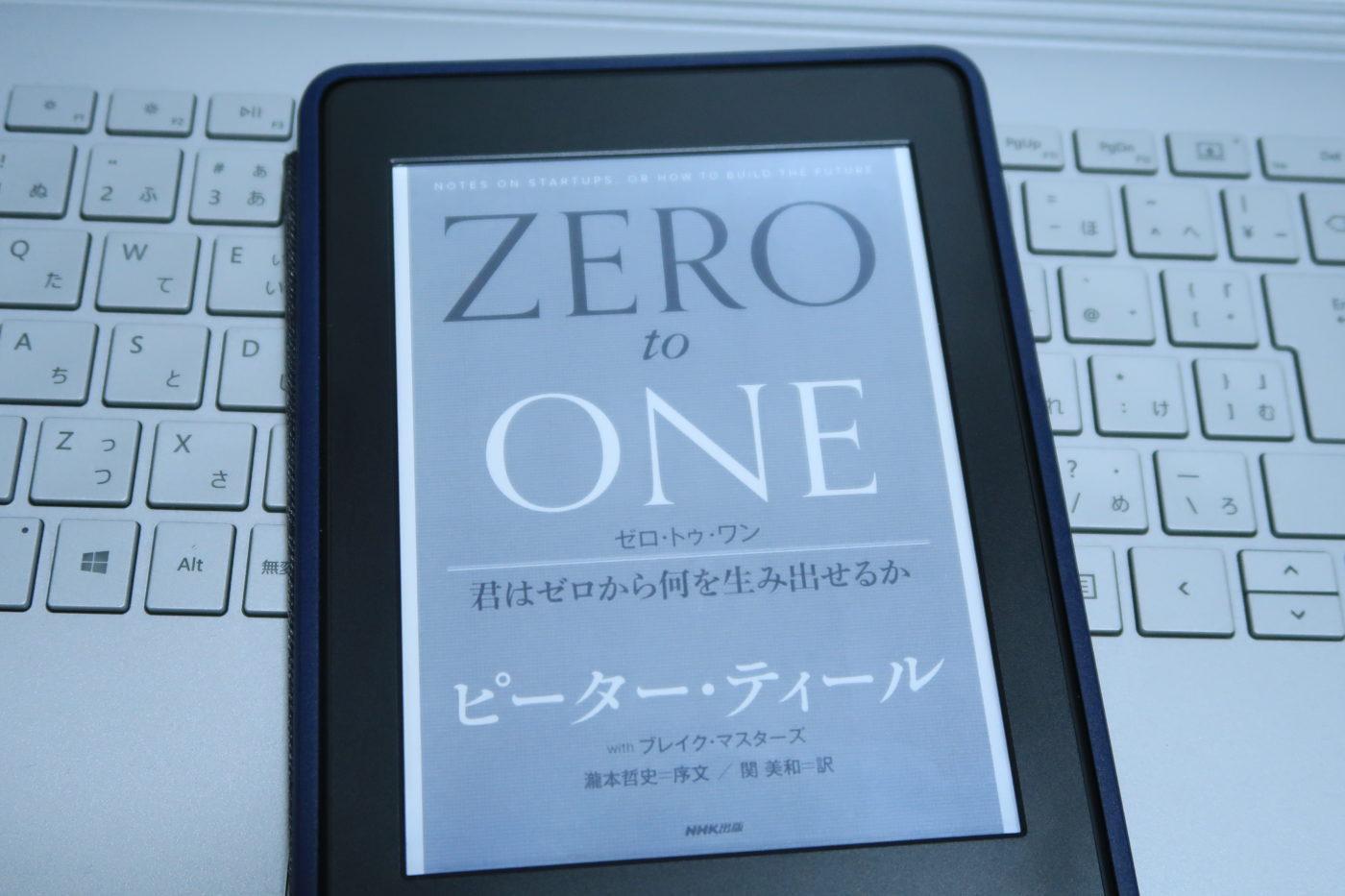 【レビュー】ピーター・ティールの著作『ゼロ・トゥ・ワン』は起業家の必読書!