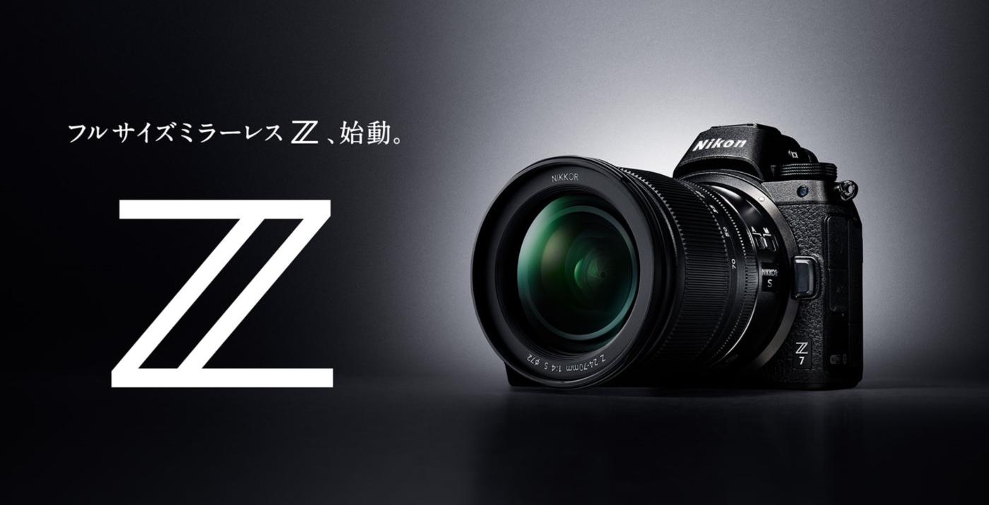 ニコン|フルサイズミラーレスカメラ『Z7』と『Z6』の正式発表情報まとめ