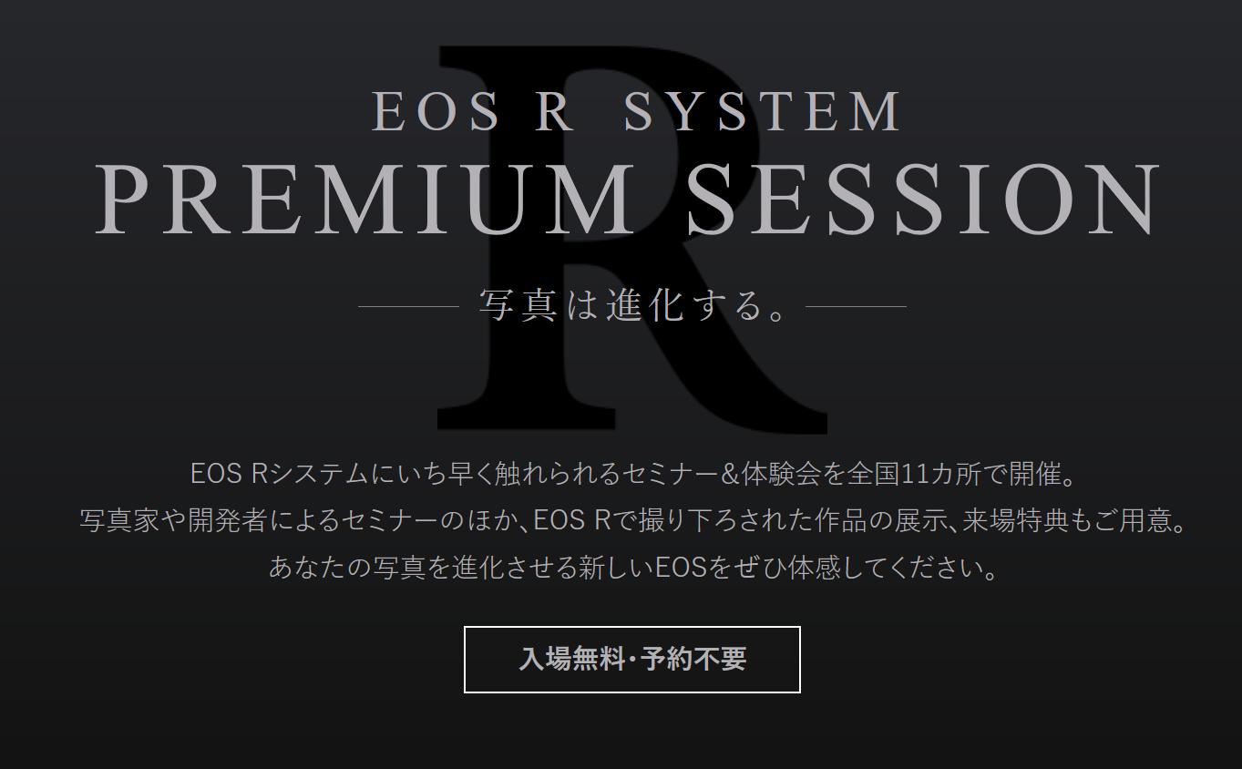 キヤノン|EOS R体験会情報