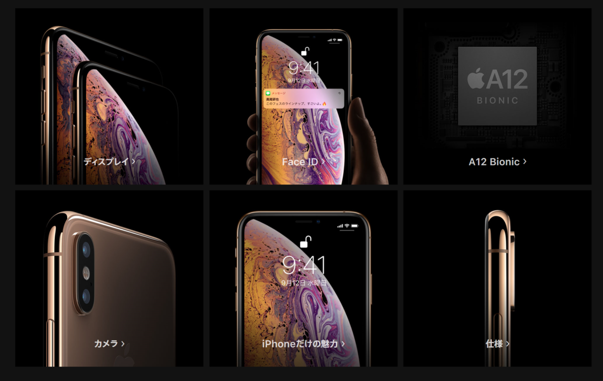 iphoneXs機能一覧