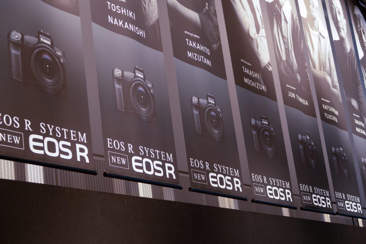 EOSR|最新情報まとめ