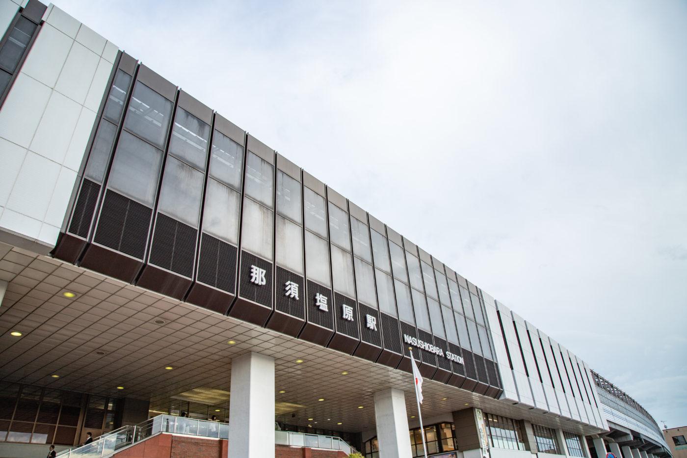 那須塩原駅の画像