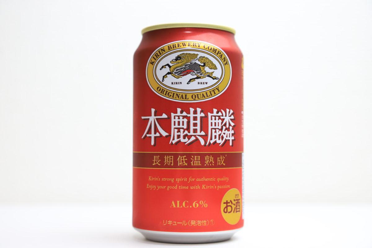 【第3のビール】発泡酒は本麒麟がおすすめ