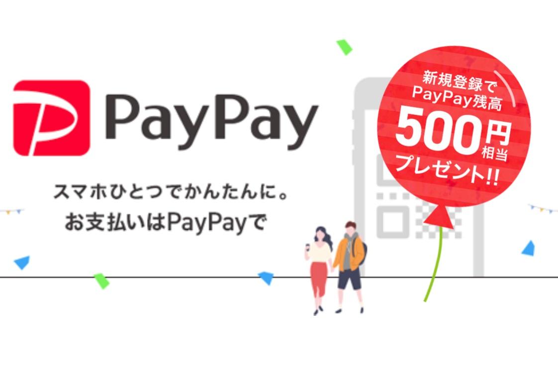 PayPayキャンペーン新規登録