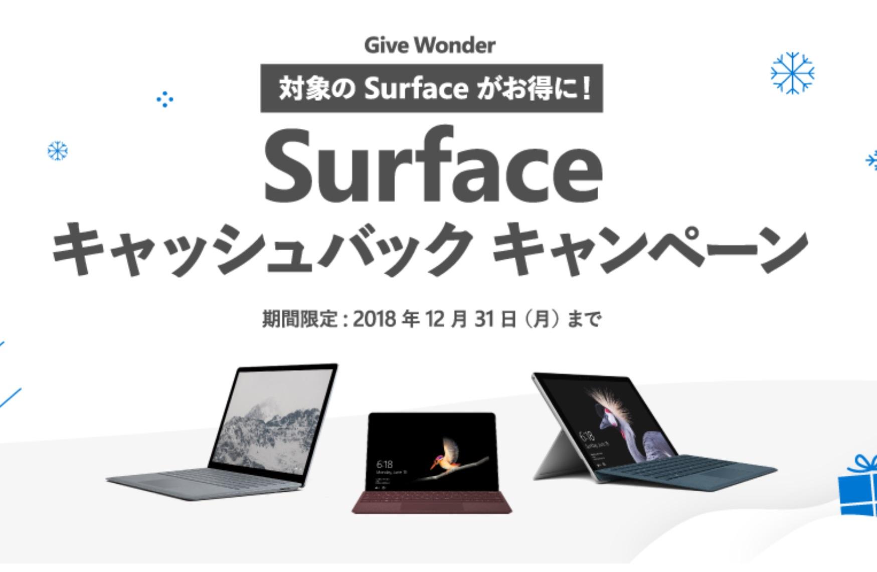 【2018年版】Surface|今年最後のお得キャンペーン情報