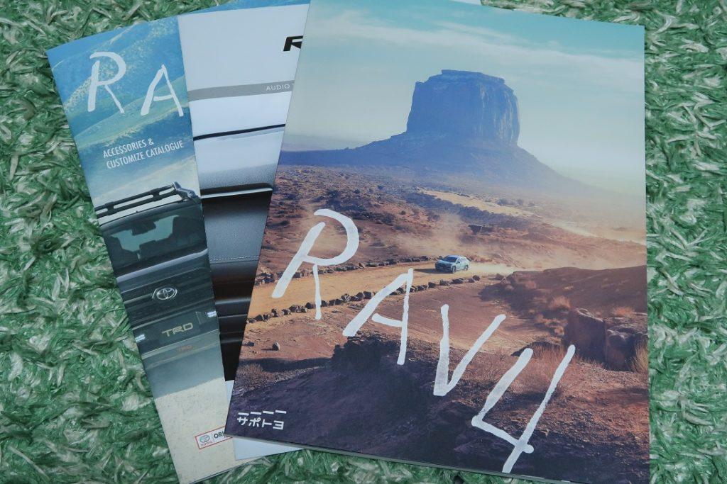 新型RAV4のカタログ
