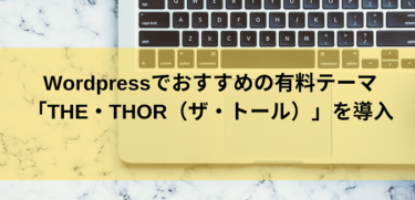 ワードプレスでデザインの良いテーマ「THE・THOR(ザ・トール)」を導入