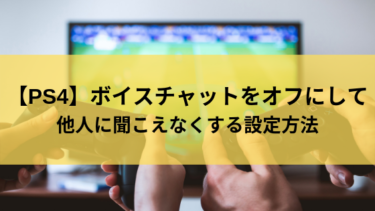 【PS4】ボイスチャットをオフにして他人に聞こえなくする設定方法