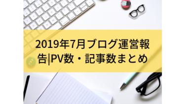 2019年7月ブログ運営報告|PV数・記事数まとめ
