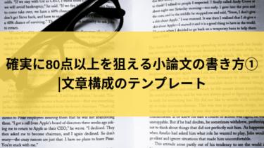 確実に80点以上を狙える小論文の書き方①|文章構成のテンプレート