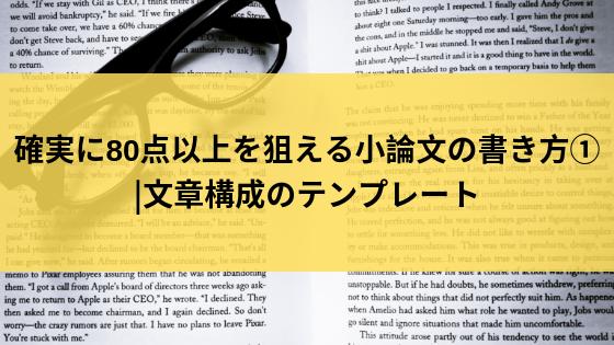 小論部の書き方について文章構成のテンプレート