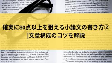 確実に80点以上を狙える小論文の書き方②|文章構成のコツを解説
