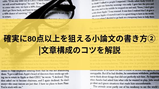 小論文の書き方について文章構成の詳細とコツを解説