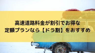 高速道路料金が割引でお得な定額プラン【ドラ割】をおすすめ