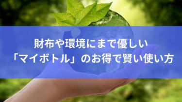 財布や環境に優しいマイボトルのお得な使い方について