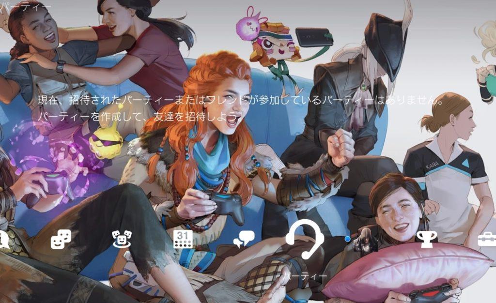 PS4のホーム画面からパーティーを作成する