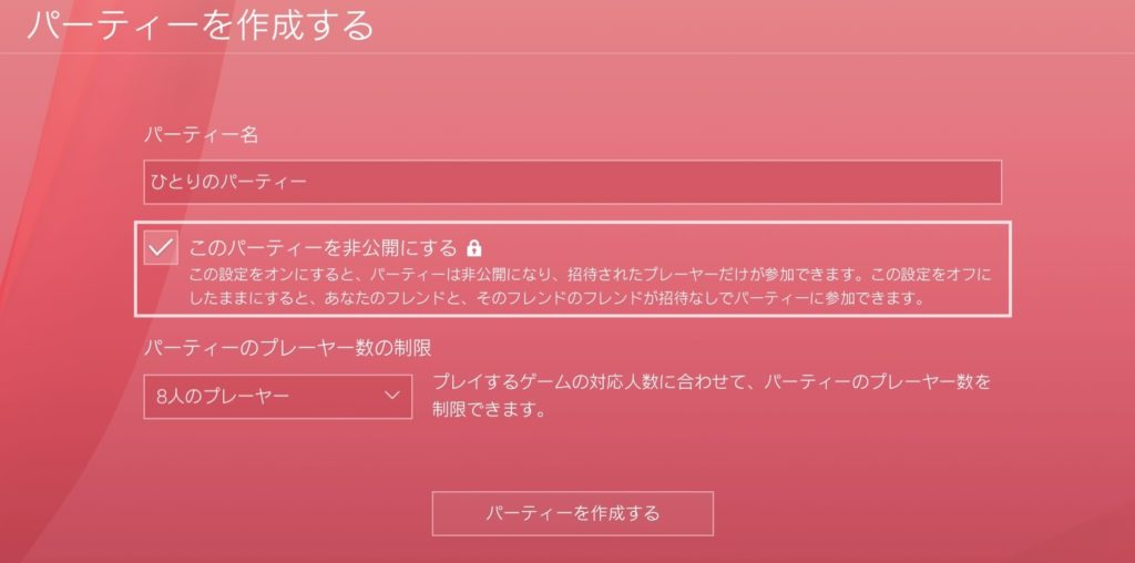 PS4でボイスチャットをオフにする方法として、非公開パーティーを作成する説明