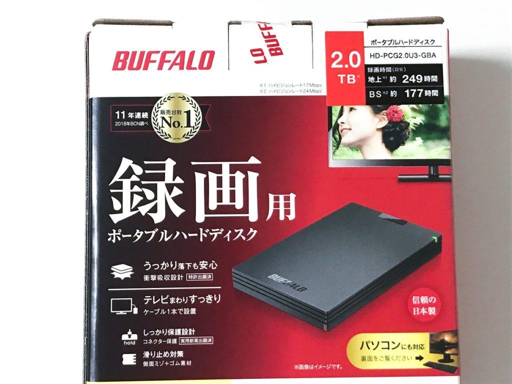 写真バックアップに向いているBUFFALOのおすすめポータブルハードディスク