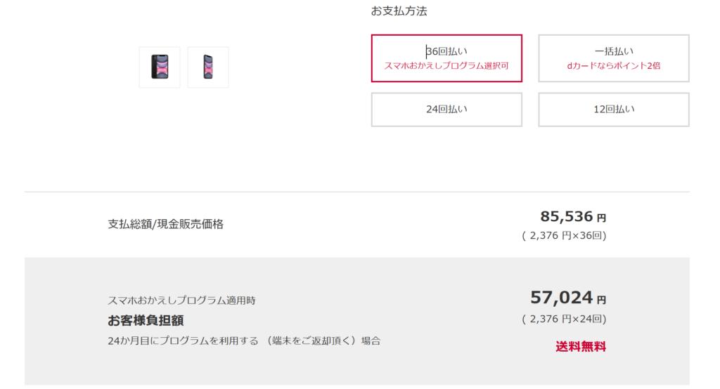 ドコモオンラインでのiPhone11の価格