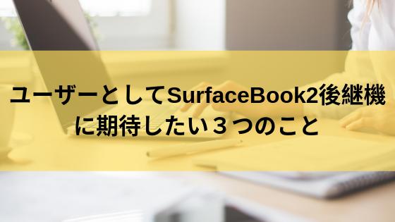 SurfaceBook2の後継機期待したいことと発売時期