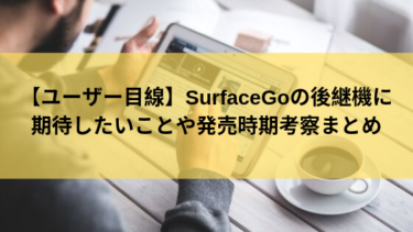 【ユーザー目線】Surface Goの後継機に期待したいことや発売時期考察まとめ