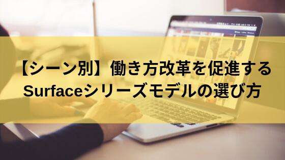 働き方改革を促進するSurfaceシリーズモデルの選び方