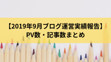【2019年9月ブログ運営実績報告】PV数・記事数まとめ
