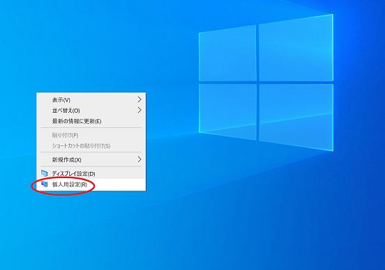 Windows10で個人用設定を開く方法