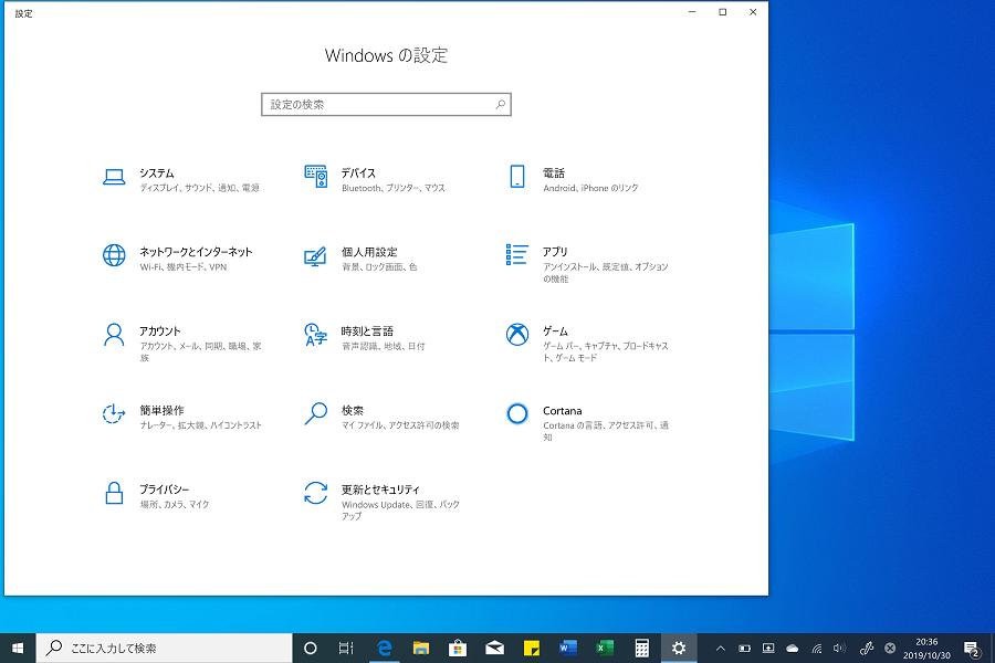 Windows10の設定ウインドウ