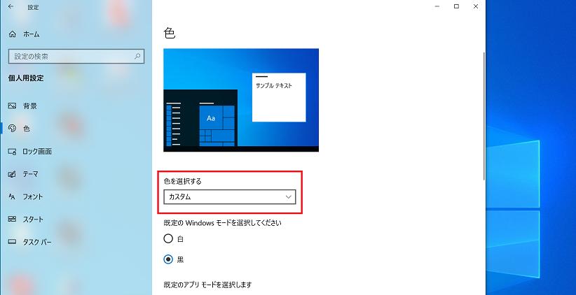 Windows10でダークモードの設定方法