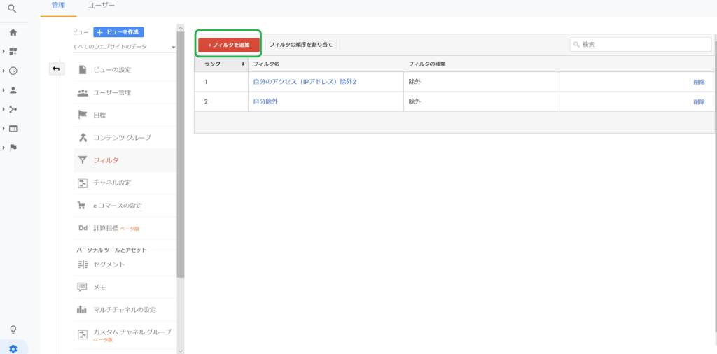 Googleアナリティクスで自分のアクセスを除外する方法まとめ3