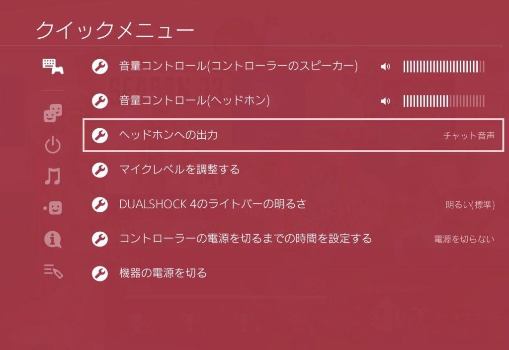 PS4のコントローラにイヤホンを接続して音声を聞く方法まとめ