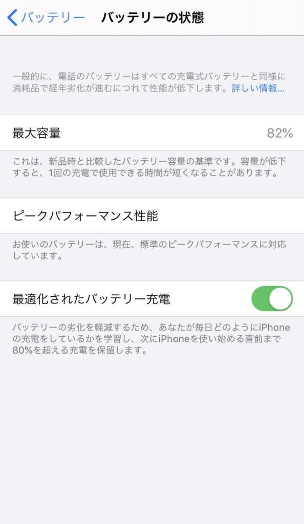 iPhoneのバッテリー状態と寿命をチェックする方法まとめ
