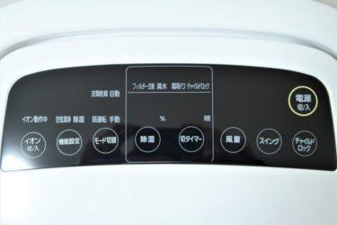 アイリスオーヤマの空気清浄機DCE-120の画面パネル
