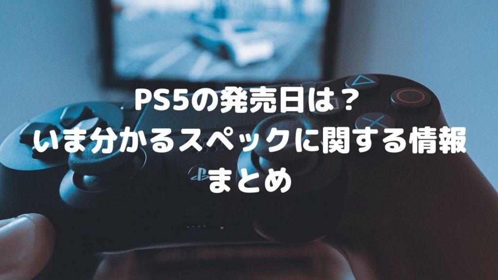 PS5のスペックや発売に関する情報まとめ記事