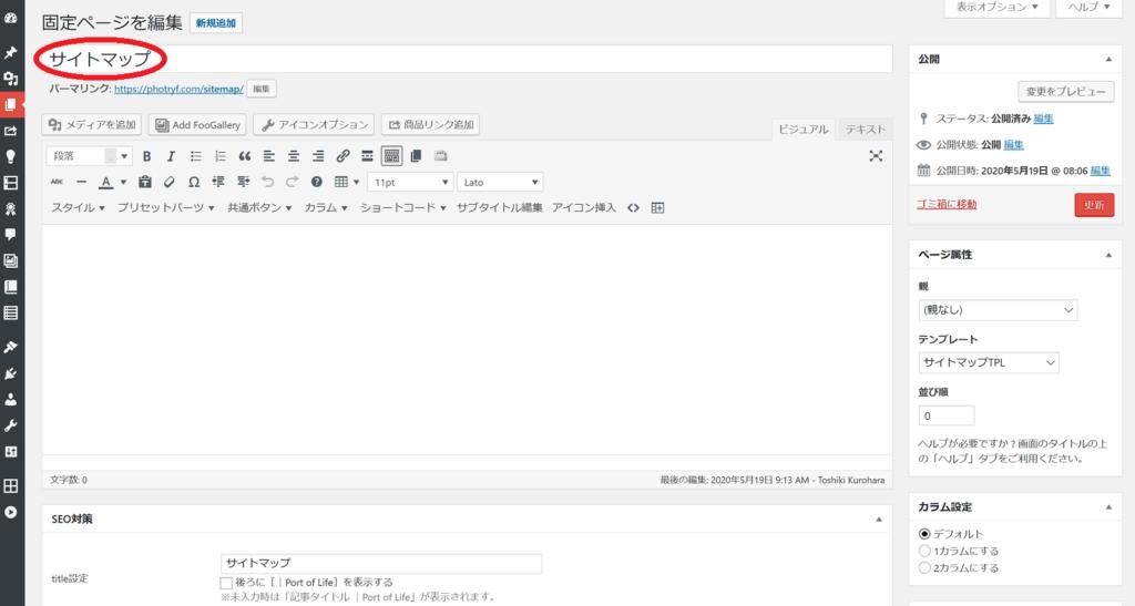 サイトマップの作成方法イメージ