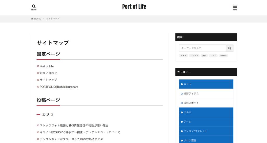 ワードプレスで作成しHTMLサイトマップのイメージ3