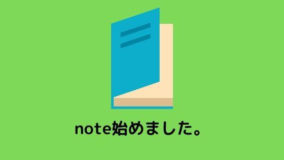 noteとブログの使い分け解説