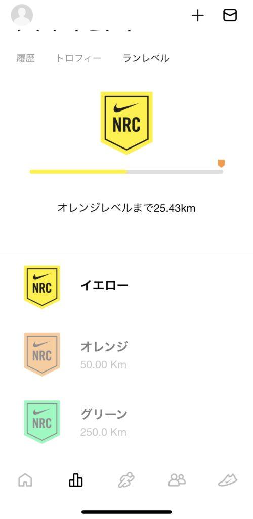 Nike Run Clubのランレベル画像1