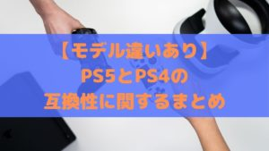 PS5とPS4の互換性に関する記事まとめイメージ