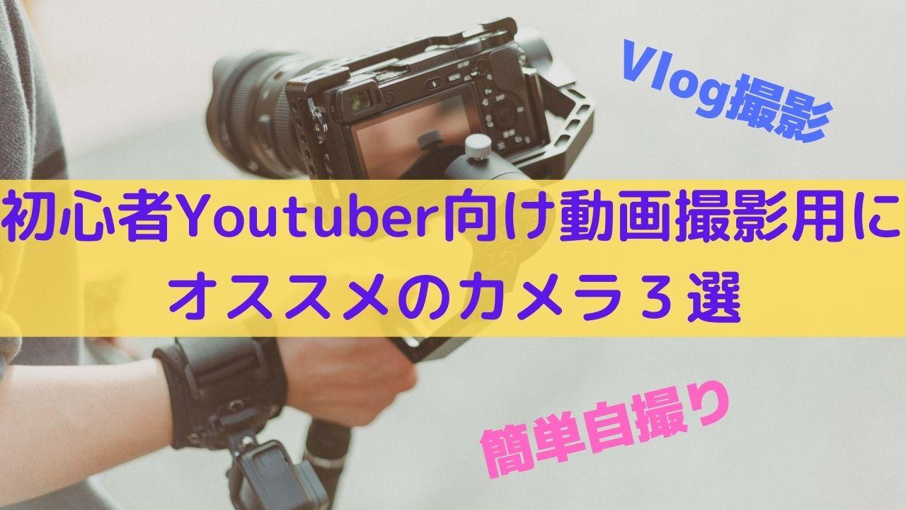 Youtuber向け動画撮影用カメラ紹介記事イメージ