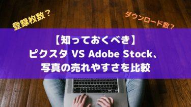 ピクスタとAdobe Stockの売れやすさ比較記事イメージ