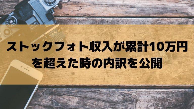 ストックフォト収入が10万円を超えた時の内訳紹介記事イメージ