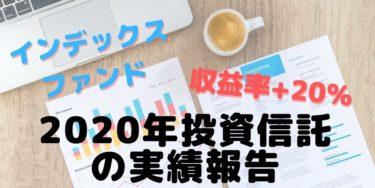 2020年投資信託の実績報告と収益率20%の理由考察
