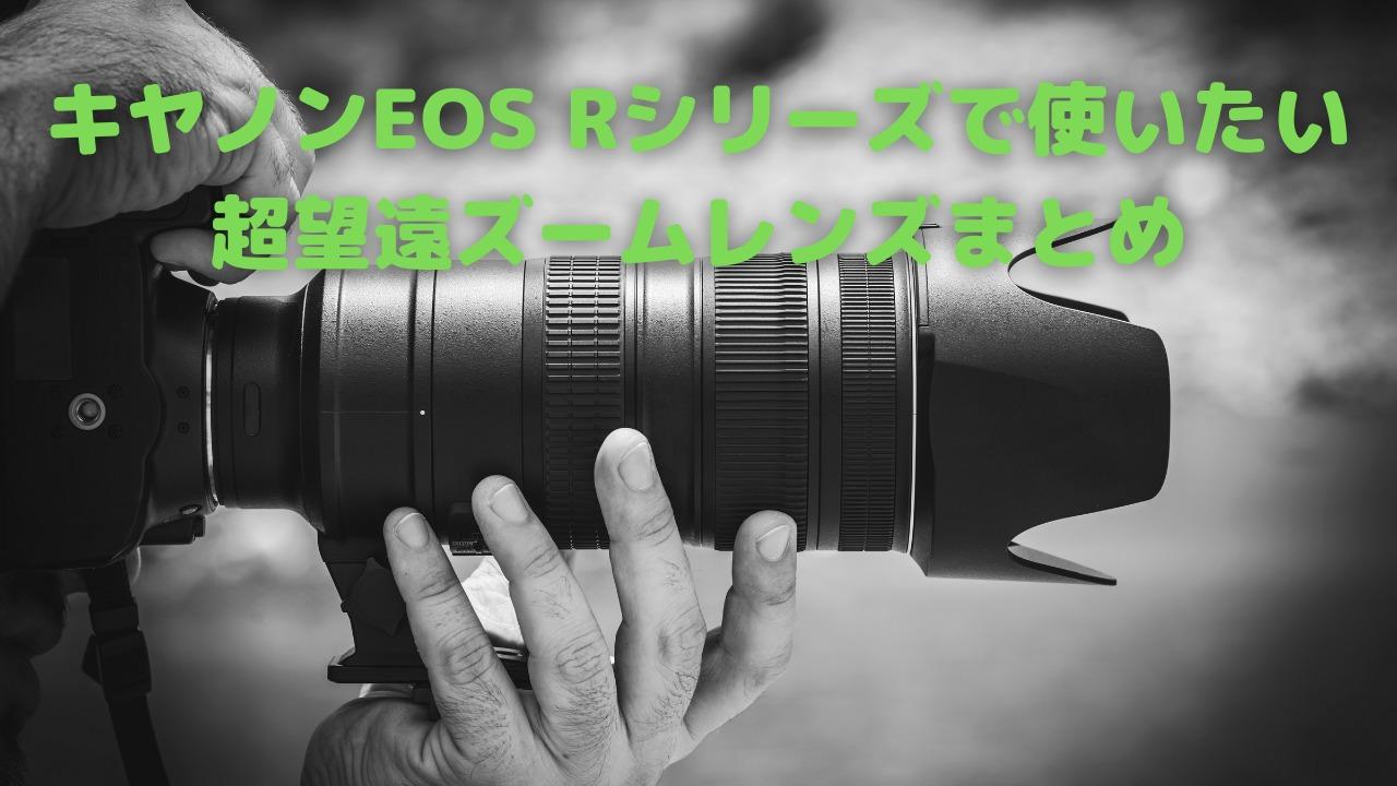 EOS R用超望遠ズームレンズの紹介記事イメージ