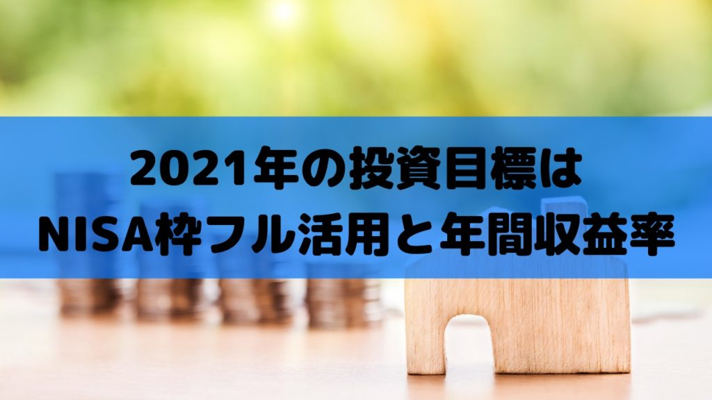 2021年の投資目標に関するブログ記事イメージ