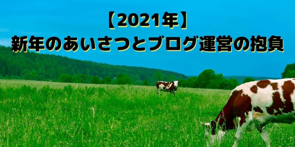 2021年のあいさつとブログ運営豊富まとめ記事イメージ