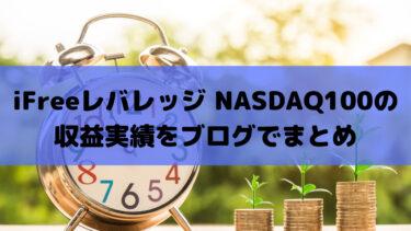 iFreeレバレッジNASDAQ100の実績まとめ記事