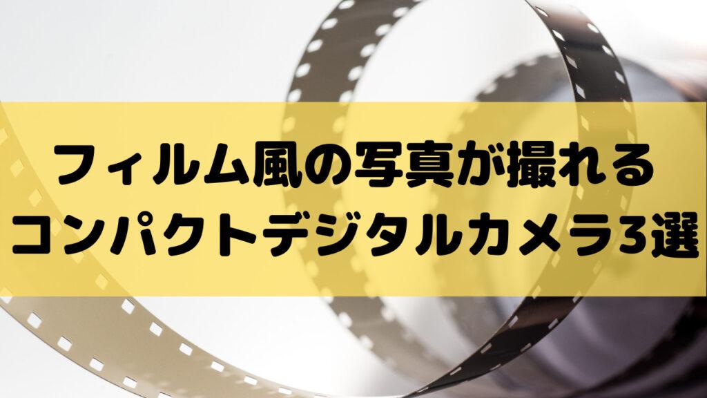 フィルム風の写真が撮れるカメラまとめ記事イメージ